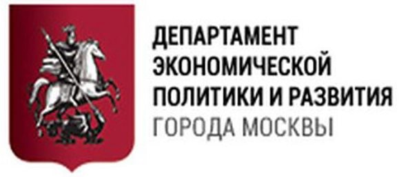 Department of Economic Policy and Development of Moscow
